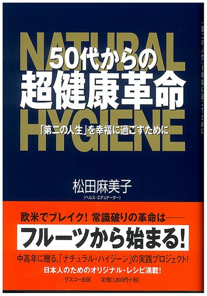 https://gsco-publishing.jp/books/h-50dai/